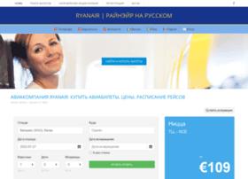 ryanair.com.ru