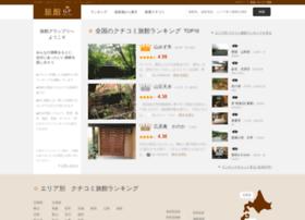 ryokan-gp.com