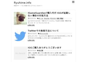 ryuhime.info