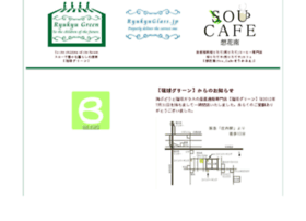 ryukyugreen.jp