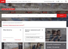 rzd.ru
