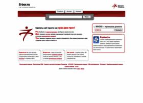 s-bor.ru