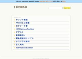 s-catwalk.jp