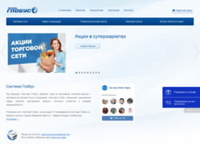 s-globus.ru