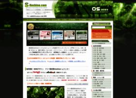 s-hoshino.com