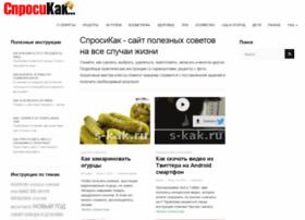 s-kak.ru
