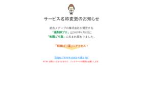 s-mpro.atoj.co.jp