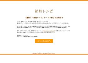 s-recipe.com