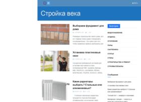 s-veka.ru