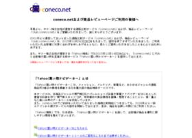 s.coneco.net