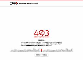 s.ekiten.jp