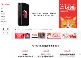 s.emobile.jp
