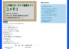s2.yumemori.com