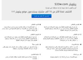 s33w.com