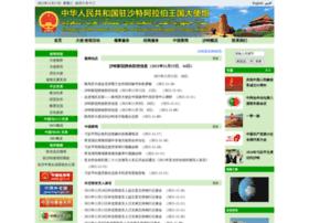 sa.china-embassy.org