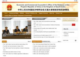 sa2.mofcom.gov.cn