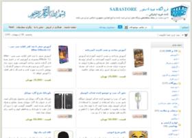 sabastore.net