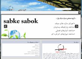 sabkesabok.3jedareh.com