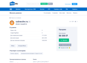 sabwufer.ru