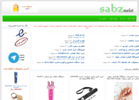 sabzmarket.com
