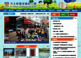 sacps.edu.hk
