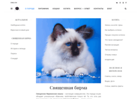 sacred-birman.ru