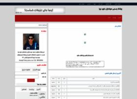 sadeghvilla.rozblog.com