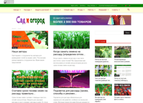 sadik-i-ogorod.ru
