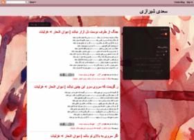 sadishirazi.blogpars.com