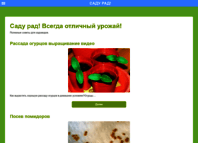 sadyrad.ru