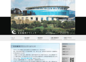 saeki-ganka.com