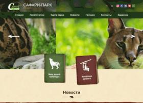 safari-park.ru