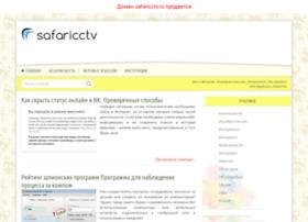 safaricctv.ru