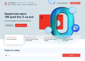 safeclick.alfabank.ru