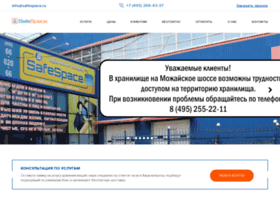 safespace.ru