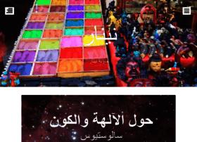 saghbini.wordpress.com