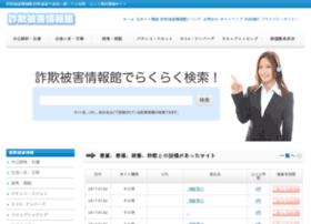 sagihigaijyohokan.com