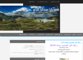 sahab-alkher.blogspot.com