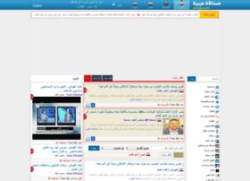 sahafaarabia.net
