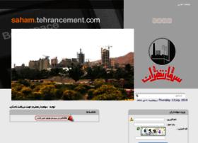 saham.tehrancement.com