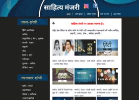 sahityamanjari.com