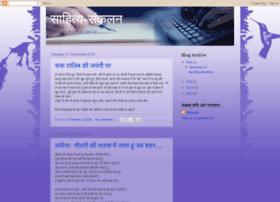 sahityasankalan.blogspot.in