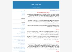 sahmiazsepide.blogfa.com
