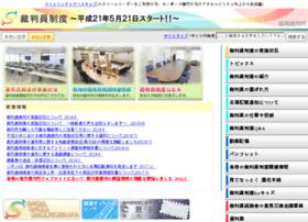 saibanin.courts.go.jp