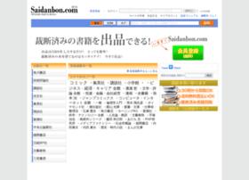 saidanbon.com