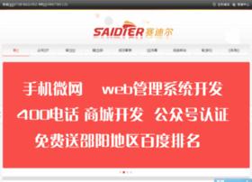 saidier.cn