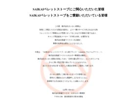 saikai-sangyo.com
