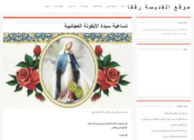 saintrefqa.com