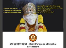 saisatcharitraparayana.wordpress.com