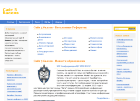 sait-5-ballov.ru